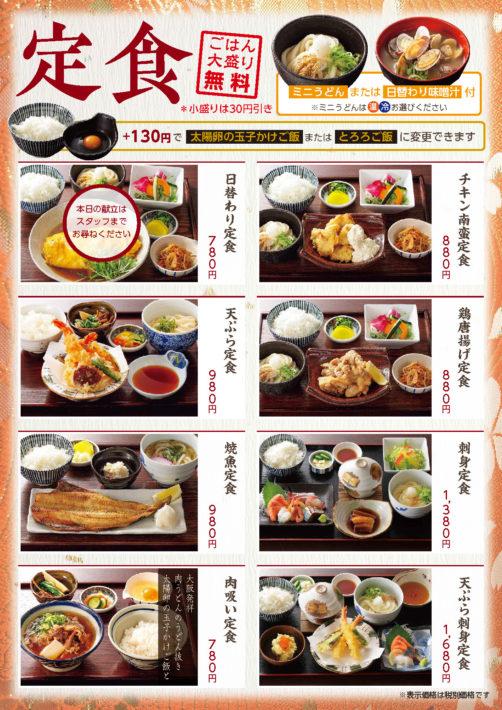 gatoran_lunchMenu_20181023_ページ_5