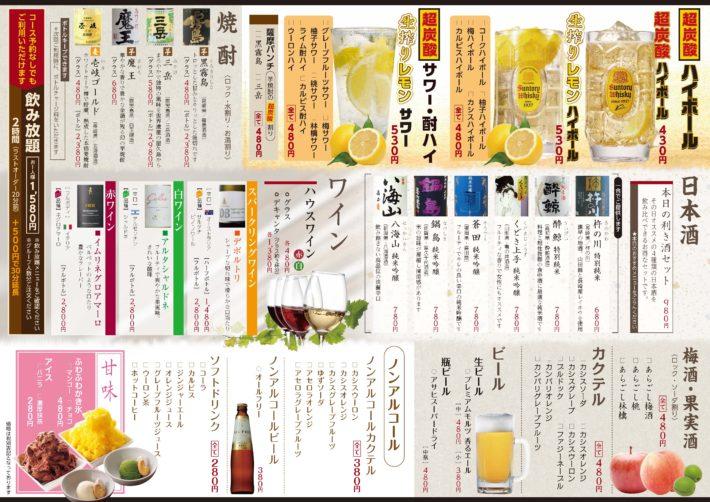 gatoran_drinkMenu_20171225