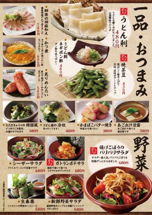 gatoran_foodMenu_201710-2
