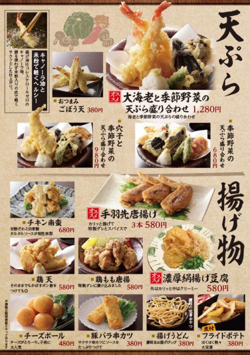 gatoran_foodMenu_201710-3