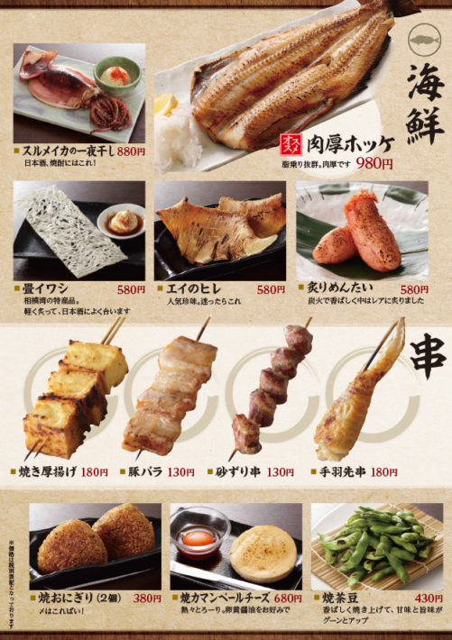 gatoran_foodMenu_201710-5