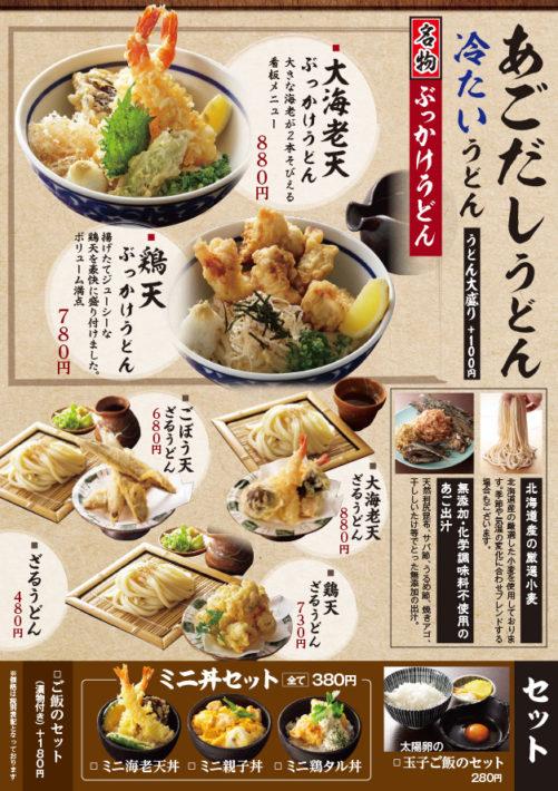 gatoran_foodMenu_201710-6