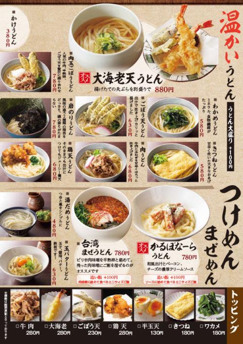 gatoran_foodMenu_201710-7