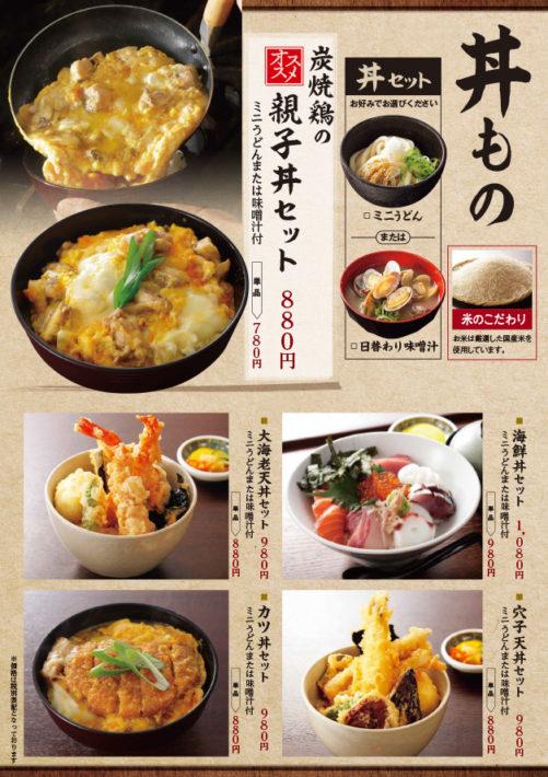 gatoran_foodMenu_201710-8