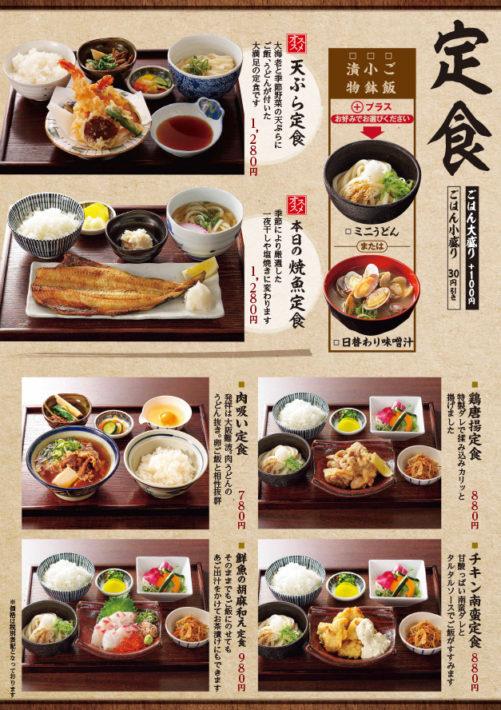 gatoran_foodMenu_201710-9