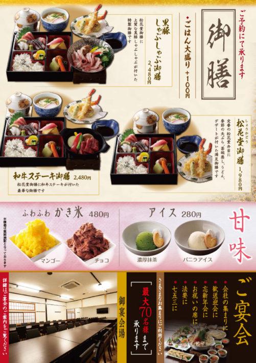 gatoran_foodMenu_201710_10