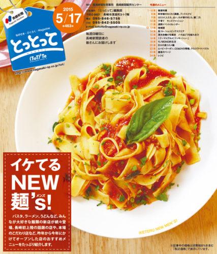 長崎新聞 イケてるNEW麺's
