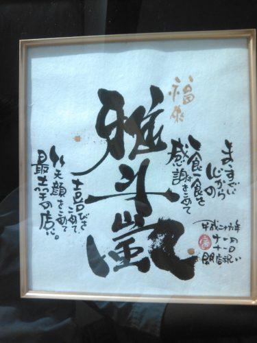 本日雅斗嵐3周年