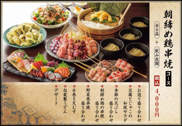 朝締め鶏串焼きコース